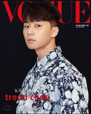 [A형 커버/포스터 접지] Vogue Taiwan (월간) : 2019년 4월 : 보그 대만판 (박서준 커버)