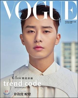 [B형 커버/포스터 종료] Vogue Taiwan (월간) : 2019년 4월 : 보그 대만판 (박서준 커버)