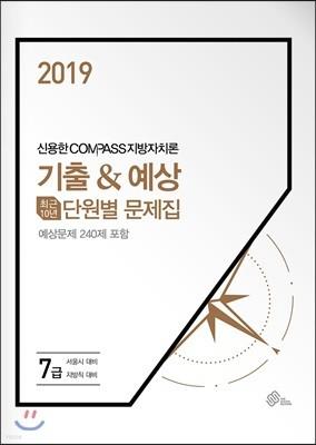 2019 신용한 COMPASS 지방자치론 기출&예상 최근 10년 단원별 문제집