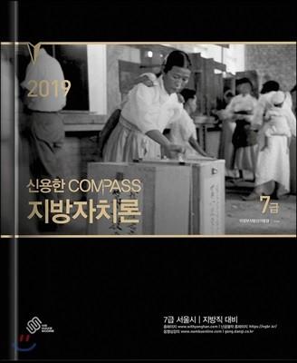 2019 신용한 COMPASS 지방자치론 7급 기본서