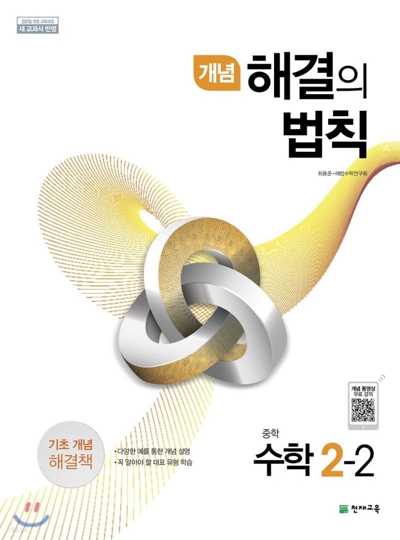 개념 해결의 법칙 중학 수학 2-2 (2020년용)