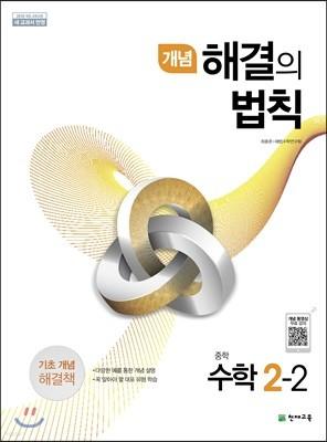 개념 해결의 법칙 중학 수학 2-2 (2021년용)