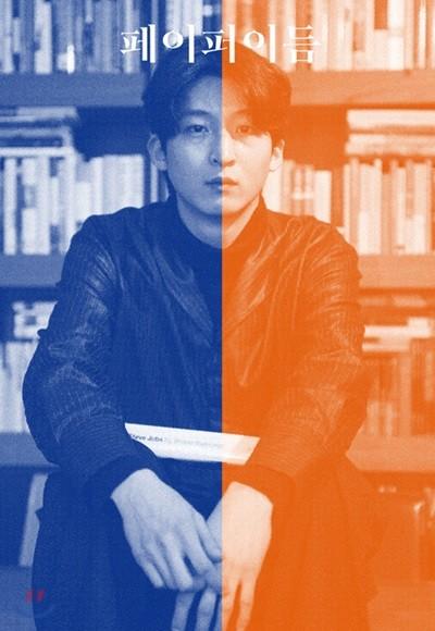 페이퍼이듬 PAPERYIDEUM (계간) : 봄호 [2019]