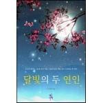[대여] [합본] 달빛의 두 연인 (전6권/완결)