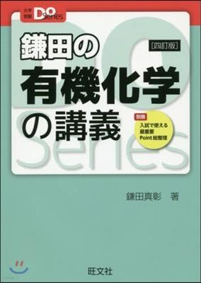 鎌田の有機化學の講義 4訂版