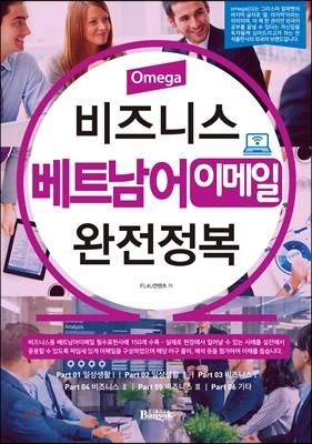 Omega 비즈니스 베트남어 이메일 완전정복