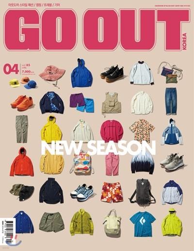 고아웃 코리아 GO OUT KOREA (월간) : 4월 [2019]
