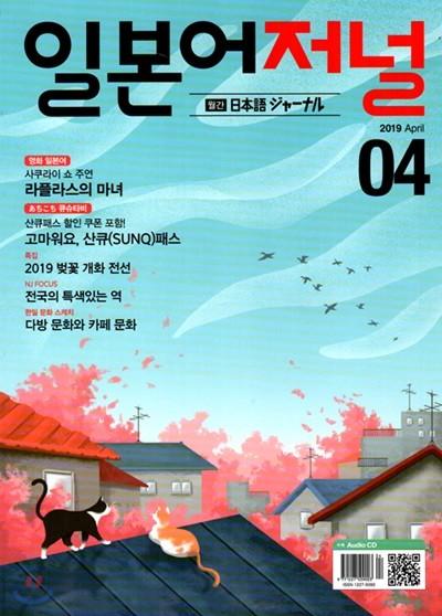 일본어저널 (월간) : 4월 [2019]