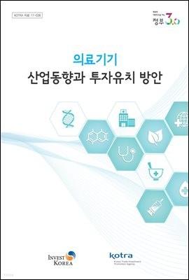 의료기기 산업동향과 투자유치 방안