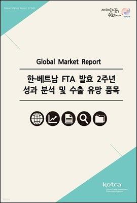 한-베트남 FTA 발효 2주년 성과 분석 및 수출 유망 품목