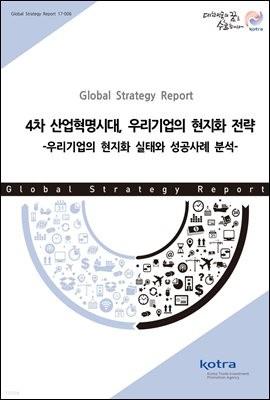 4차 산업혁명시대, 우리기업의 현지화 전략