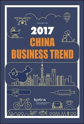 2017 중국 비즈니스 트랜드
