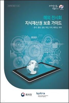 해외 전시회 지식재산권 보호 가이드 - 중국, 홍콩, 일본, 독일, 미국, 베트남, 태국