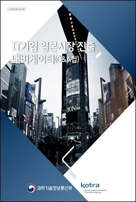 IT기업 일본시장 진출 내비게이터 (Q&A집)