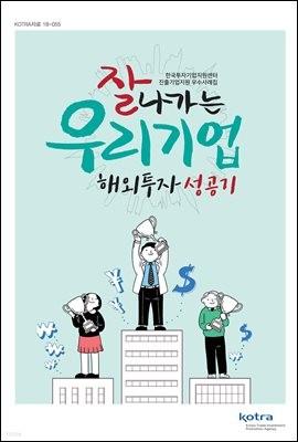 잘나가는 우리기업 해외투자 성공기 - 한국투자기업지원센터 진출기업지원 우수사례집