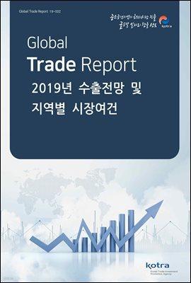 2019년 수출전망 및 지역별 시장여건