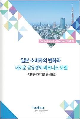 일본 소비자의 변화와 새로운 공유경제 비즈니스 모델