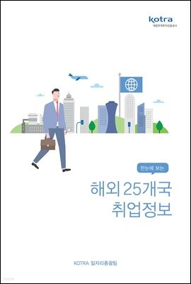 한눈에 보는 해외 25개국 취업정보
