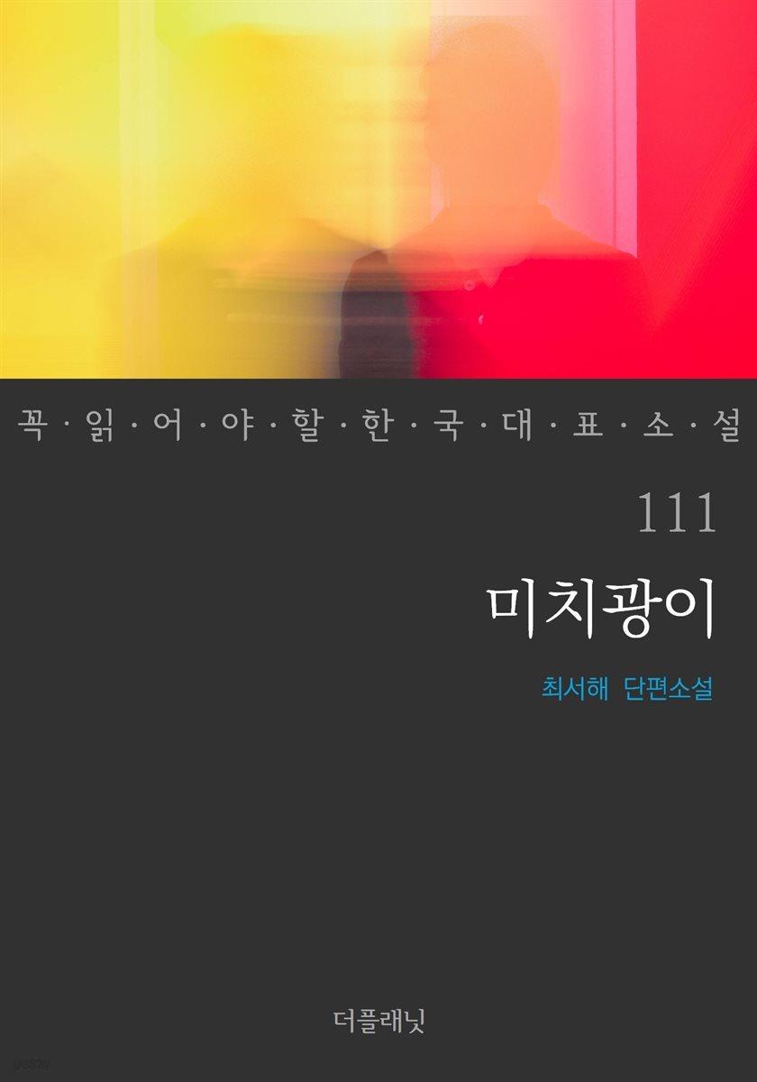 [대여] 미치광이 - 꼭 읽어야 할 한국 대표 소설 111