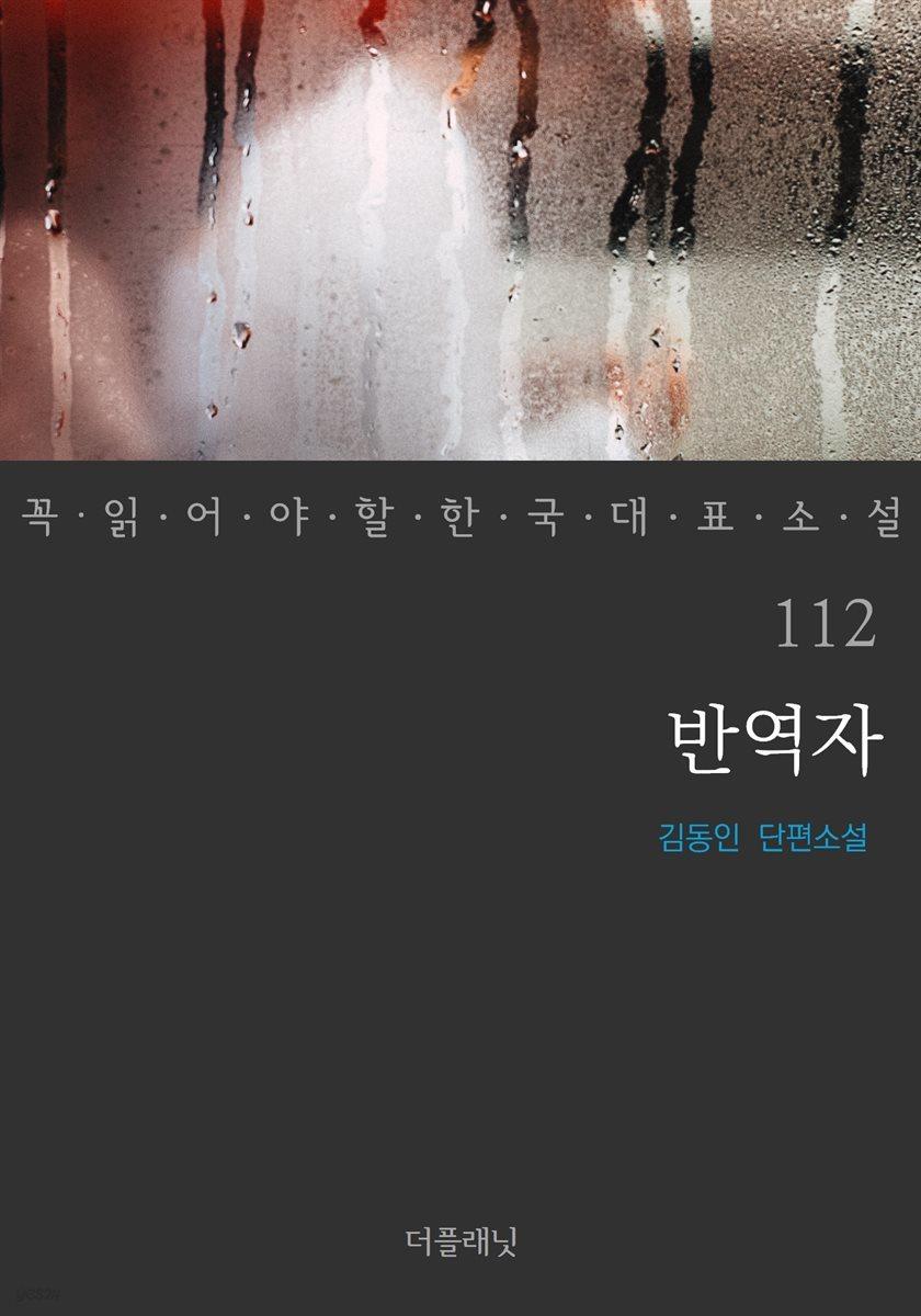 [대여] 반역자 - 꼭 읽어야 할 한국 대표 소설 112