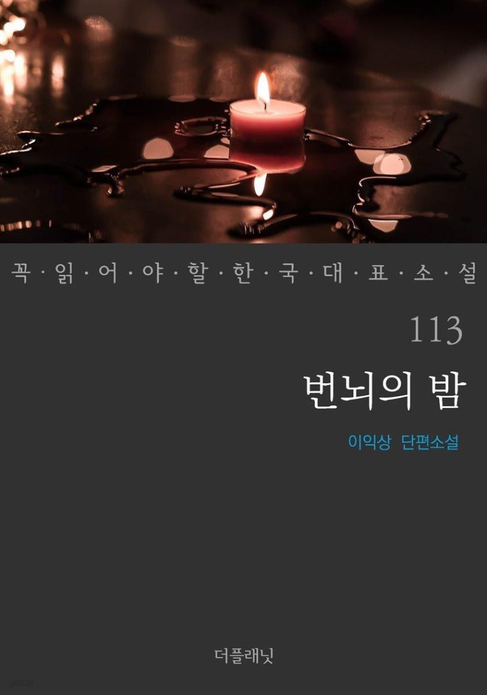 [대여] 번뇌의 밤 - 꼭 읽어야 할 한국 대표 소설 113