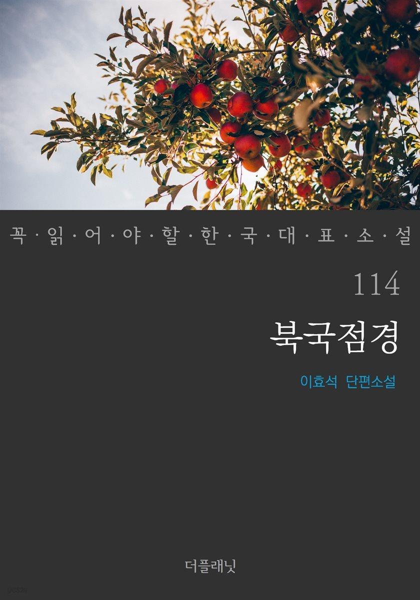 [대여] 북국점경 - 꼭 읽어야 할 한국 대표 소설 114