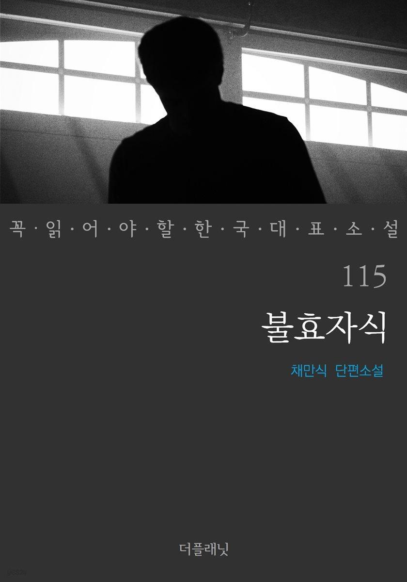 [대여] 불효자식 - 꼭 읽어야 할 한국 대표 소설 115