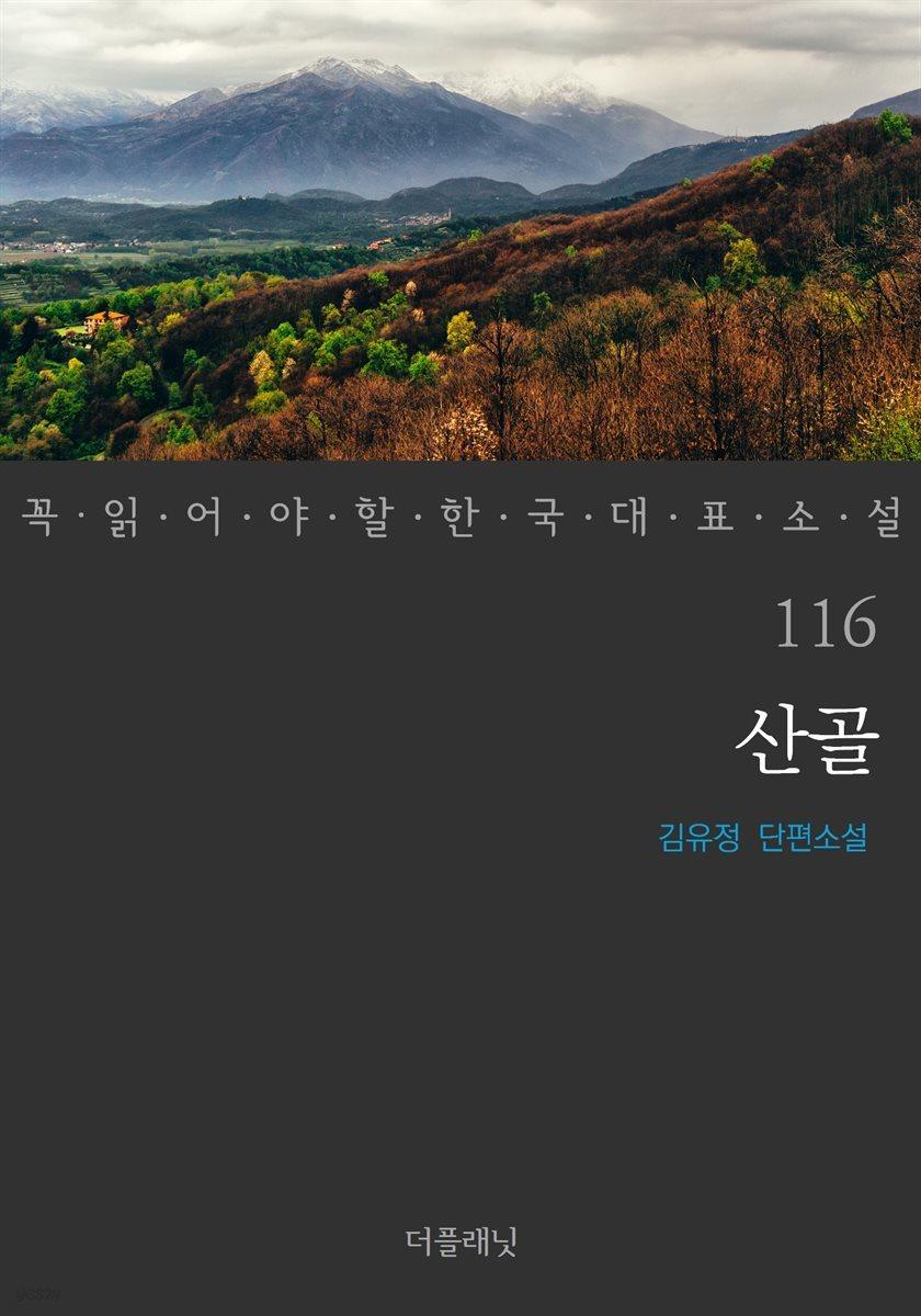 [대여] 산골 - 꼭 읽어야 할 한국 대표 소설 116