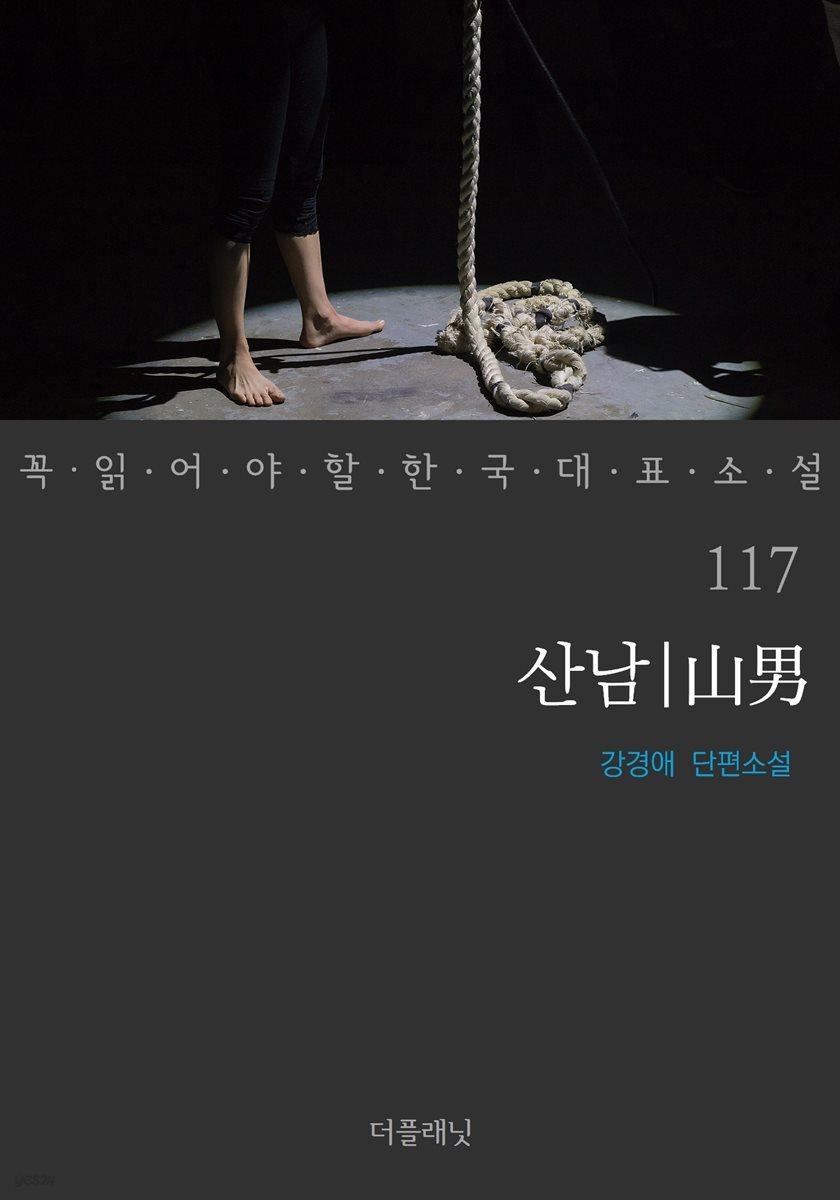 [대여] 산남 - 꼭 읽어야 할 한국 대표 소설 117