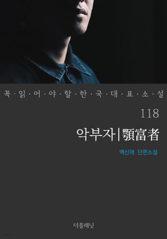 [대여] 악부자 - 꼭 읽어야 할 한국 대표 소설 118