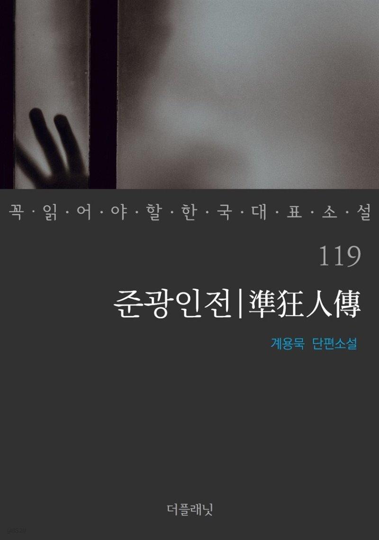 [대여] 준광인전 - 꼭 읽어야 할 한국 대표 소설 119