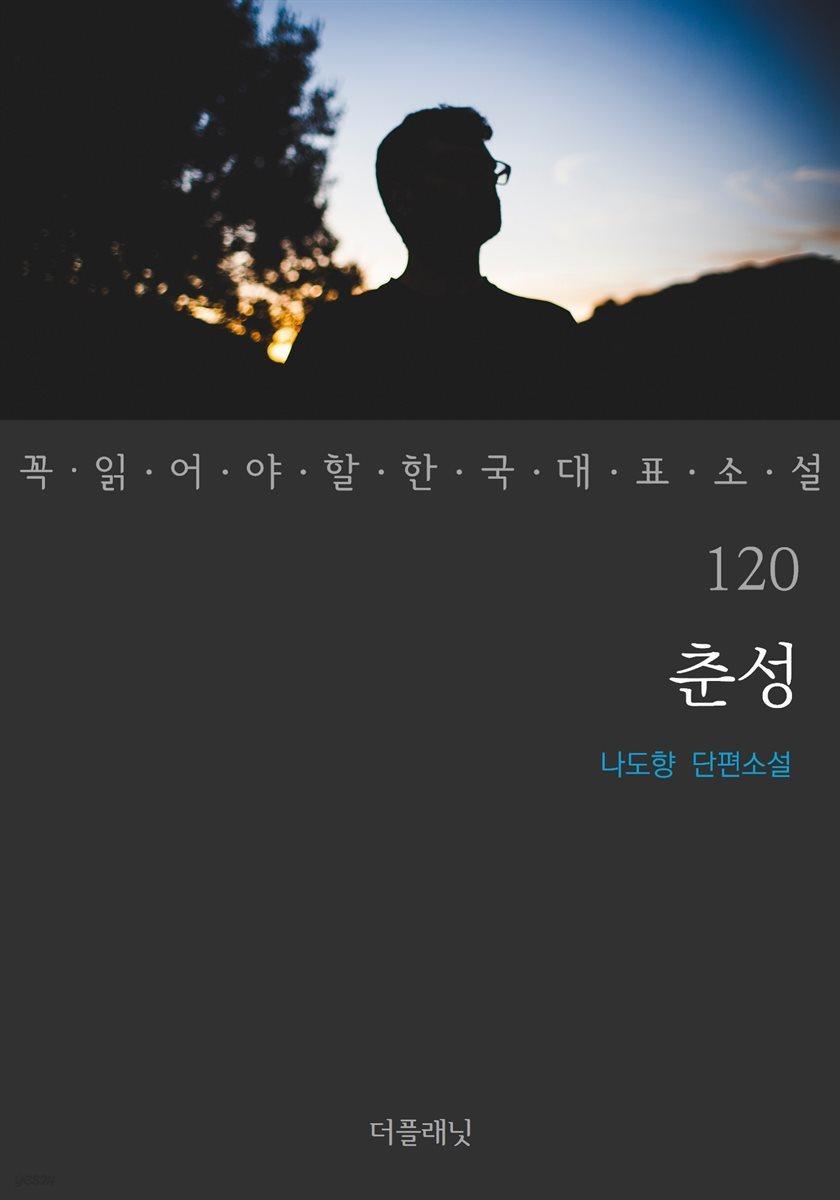 [대여] 춘성 - 꼭 읽어야 할 한국 대표 소설 120