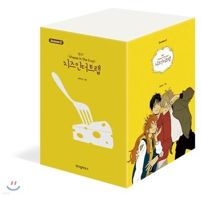 치즈 인 더 트랩 시즌2 1~9 세트