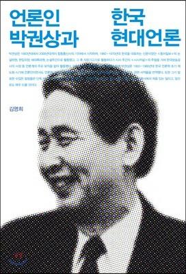언론인 박권상과 한국 현대 언론