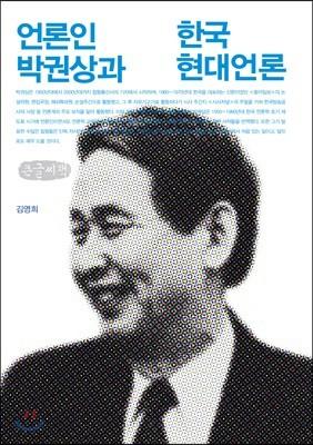 언론인 박권상과 한국 현대 언론 큰글씨책