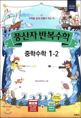 풍산자 반복수학 중학수학 1-2 (2019년)