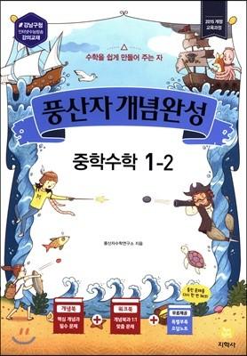 풍산자 개념완성 중학수학 1-2 (2019년)