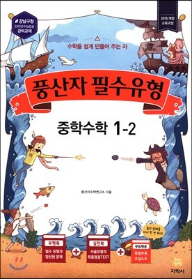 풍산자 필수유형 중학수학 1-2 (2019년)