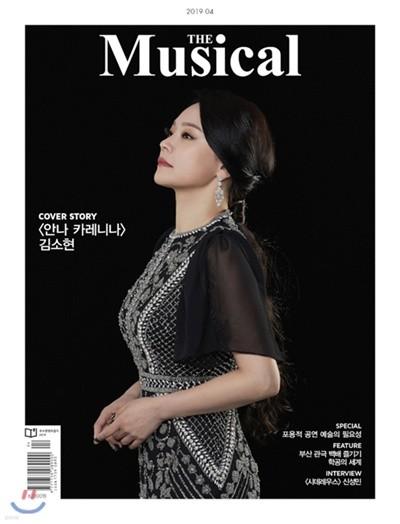 더뮤지컬 THE MUSICAL (월간) : 4월 [2019]