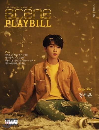 씬플레이빌 scenePLAYBILL (월간) : 4월 [2019]