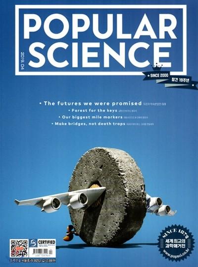 파퓰러사이언스 Popular Science (월간) : 4월 [2019]