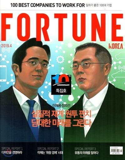 포춘 코리아 FORTUNE KOREA (월간) : 4월 [2019]