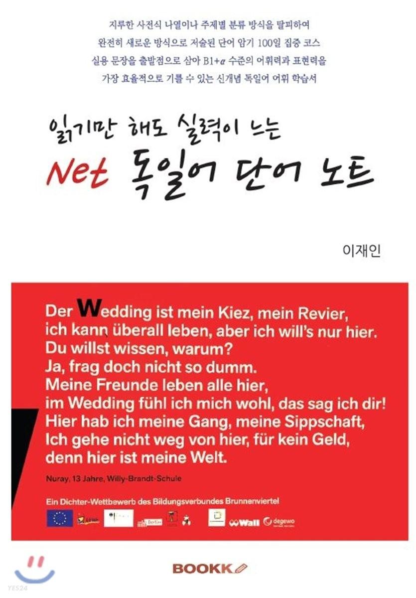Net 독일어 단어 노트