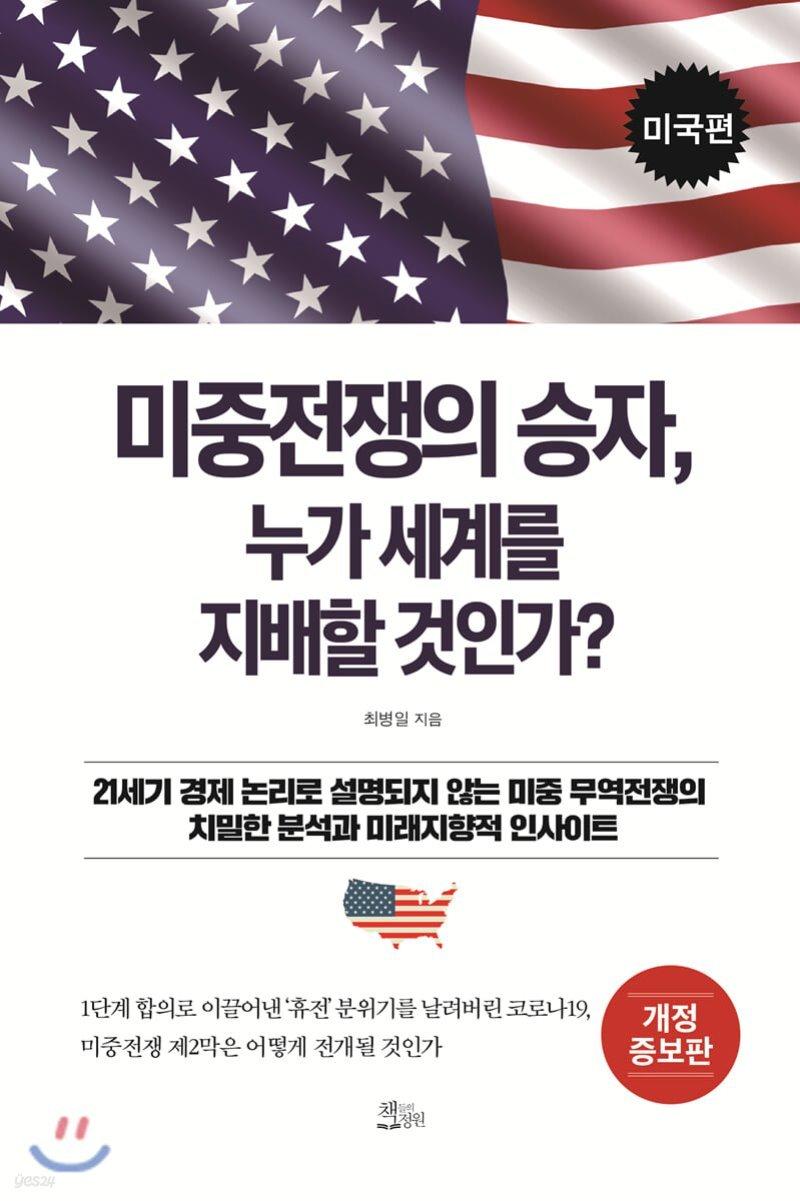 미중전쟁의 승자, 누가 세계를 지배할 것인가? 미국편