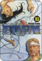에덴 1-18
