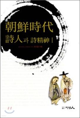 조선시대 시인과 시정신 1