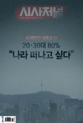 시사저널 2019년 04월호 1537호