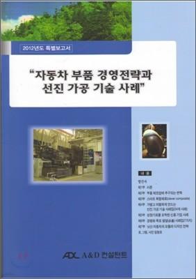 2012 특별보고서 자동차 부품 경영전략과 선진 가공 기술 사례
