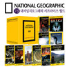 [���ų������׷���] 7�� ���ų������׷��� ���������� ��� 10�� �ڽ� ��Ʈ (National Geographic 10 DVD BOX SET)