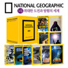 [���ų������׷���] 5�� ������ ����� Ž���� ���� 10�� �ڽ� ��Ʈ (National Geographic 10 DVD BOX SET)